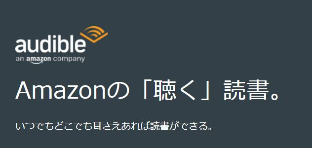 Amazon Audible入会方法
